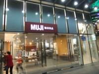 MUJI(太古城花园店)