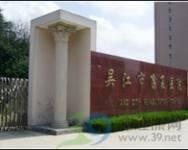 吴江市康复医院
