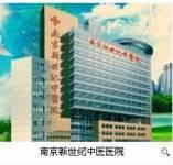 南京新世纪中医医院