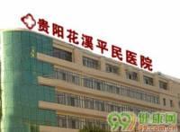 贵阳小河区平民医院
