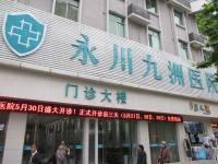 永川九洲医院