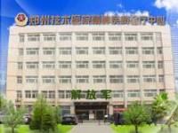 中国人民解放军郑州技术医院