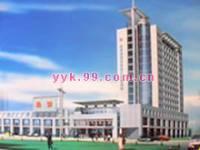 内蒙古医学院第二附属医院
