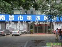 南昌市第四医院