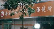 南京市白下区妇幼保健所