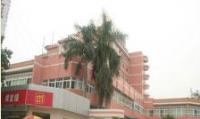 东莞市莞城医院