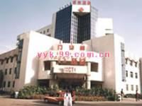 呼和浩特市第一医院