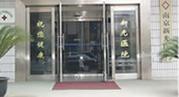 南京市新光医院