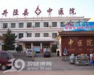 井陉县中医院