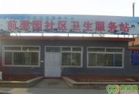 北京穆家峪镇服务中心前栗园村社区卫生服务站