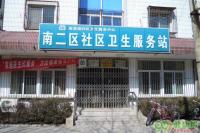 北京延庆县南菜园社区卫生服务中心南菜园二区社区卫生
