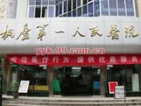 浙江省桐庐县第一人民医院