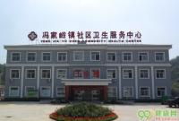 北京冯家峪镇社区卫生服务中心