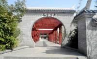 藏獒文化风情园