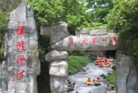 福清后溪生态景区—东方第一漂