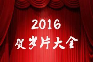 2016贺岁片