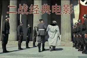 前苏联二战电影大全