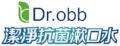 Dr.obb漱口水