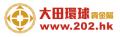 大田环球贵金属交易平台