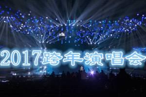 2017跨年演唱会