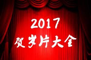 2017贺岁片