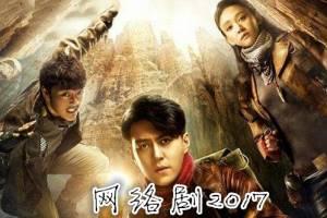 2017网络剧
