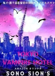东京吸血鬼旅馆