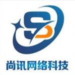 广西尚讯网络科技有限公司