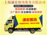 上海谦宏搬家服务有限公司