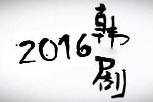 2016韩剧清单