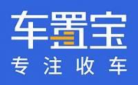 车置宝黑龙江中路店
