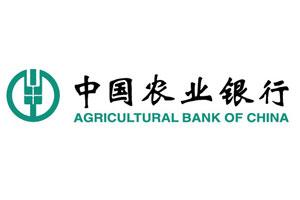 中国农业银行(连江城关分理处)