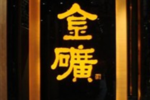 金矿ktv(三水店)