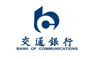 交通银行(锡林支行)