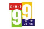 东莞99旅馆连锁(南城银丰路店)