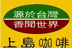 上岛咖啡(明湖店)
