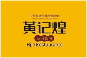 黄记煌三汁焖锅(奥克斯店)