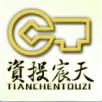 黑龙江天宸投资咨询有限公司
