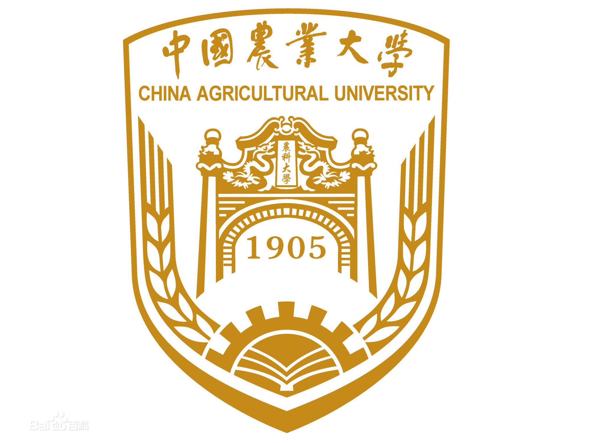 中国农业大学高清校徽 中国农业大学校徽 北京大学校徽高清图片